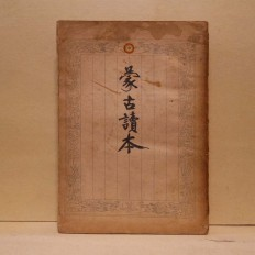 몽고독본 (蒙古讀本)