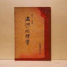 만주의 지리학 (滿洲の地理學)