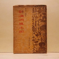 신만주풍토기 (新滿洲風土記)