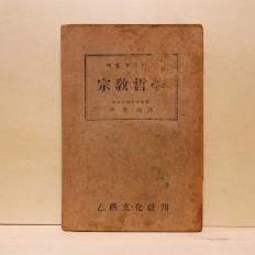 종교철학 (宗敎哲學)
