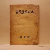 울릉군향토지 (鬱陵郡鄕土誌)