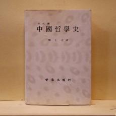 중국철학사 (中國哲學史)