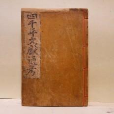사천년문헌통고 (四千年文獻通考)