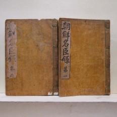 조선명신록 전2책 (朝鮮名臣錄 全2冊)