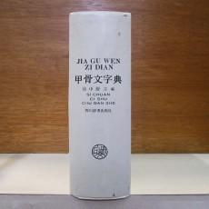 갑골문자전 (甲骨文字典)