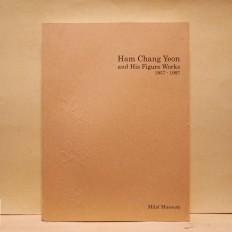 아! 함창연 - Ham Chang yeon and His Figure Works 1957  - 1997