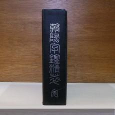조양자감정화 (朝陽字鑑精華)