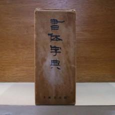 서체자전 (書體字典)