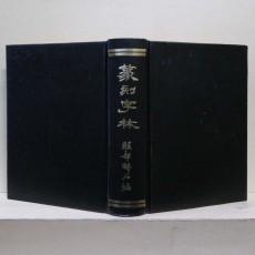 전각자림 (篆刻字林)
