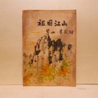 조국강산 (祖國江山)