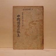 중국전기소설집 (中國傳記小說集)