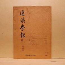 퇴계학보 - 창간호 (退溪學報 - 創刊號)