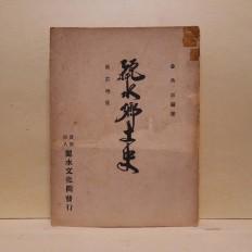 개정증판 여수향토사 (改訂增版 麗水鄕土史)
