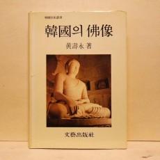 한국의 불상 (韓國의 佛像)