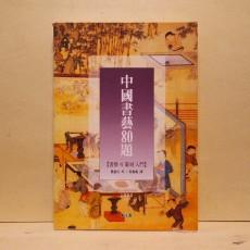 중국서예 80제 (中國書藝 80題)