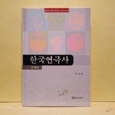 한국연극사 - 근대편