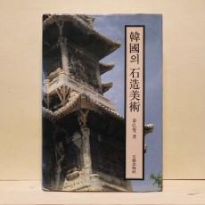 한국의 석조미술 (韓國의 石造美術)