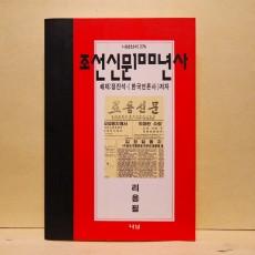 조선신문 100년사