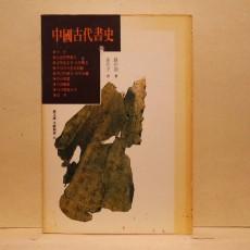중국고대서사 (中國古代書史)