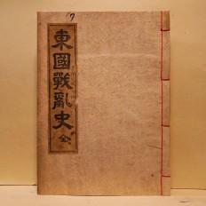 동국전란사 (東國戰亂史)