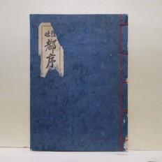 현토 도서 (懸吐 都序)