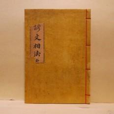언문상법 (諺文相法)