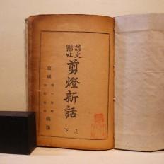 언문현토 전등신화 (諺文懸吐 剪燈新話)