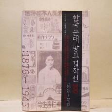 한국근대광고걸작선 100 - 1876 ~ 1945